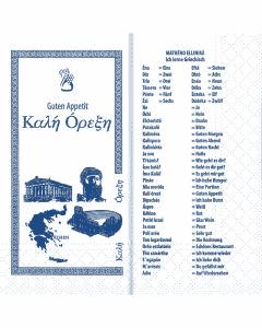 """Tissue-servetten, 40x40cm 1/8 vouw, 2-laags, celstofservetten """"ik leer Grieks"""""""
